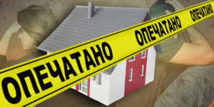 Как узнать наложен ли арест на квартиру - онлайн способы