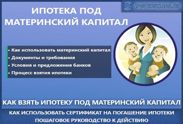 Документы для продажи квартиры по ипотеке и материнскому капиталу