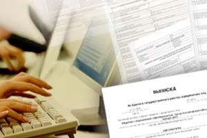 Как заказать выписку из ЕГРП на недвижимое имущество через интернет