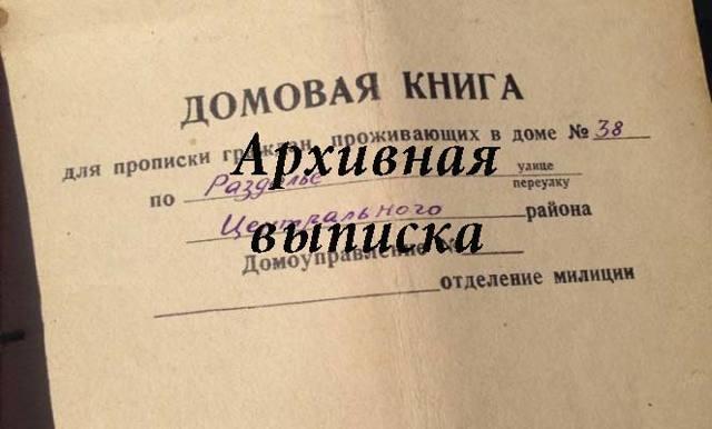 Архивная (расширенная) выписка из домовой книги