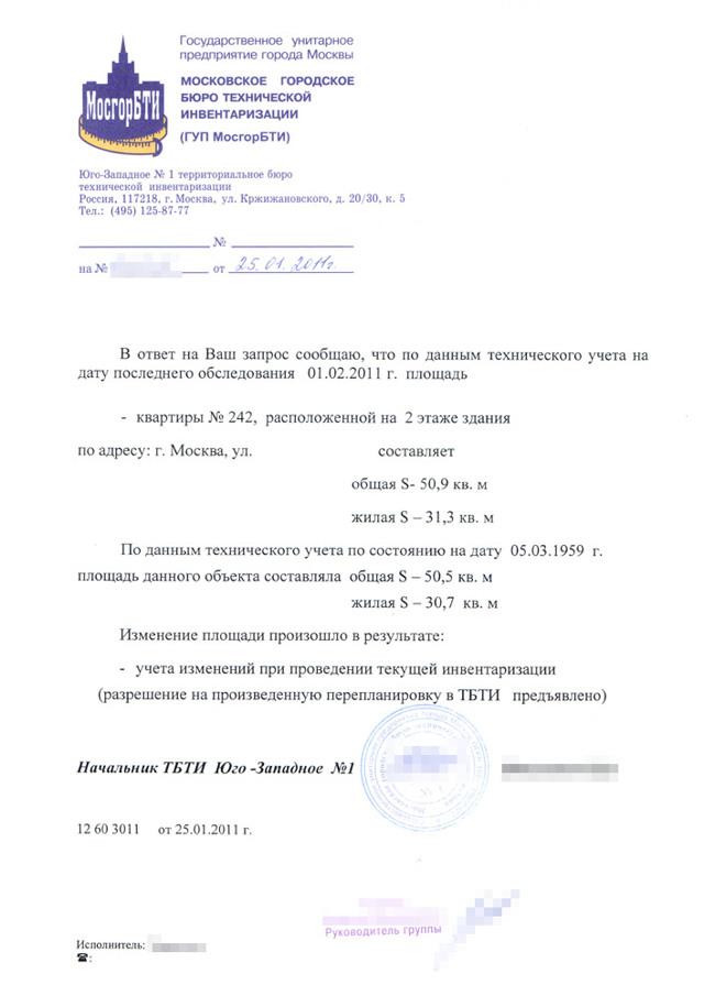 Как в МФЦ получить технический паспорт на квартиру