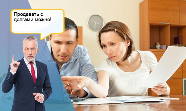 Как продать квартиру с долгами по коммунальным платежам - 3 способа