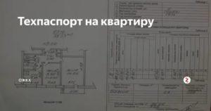 Нужен ли технический паспорт для продажи квартиры