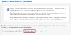 Как открыть xml файл выписки ЕГРН с Росреестра и сделать ее в читабельном виде