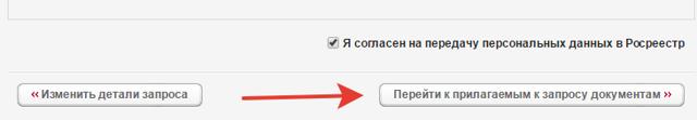 Как заказать выписку из ЕГРН на квартиру через интернет