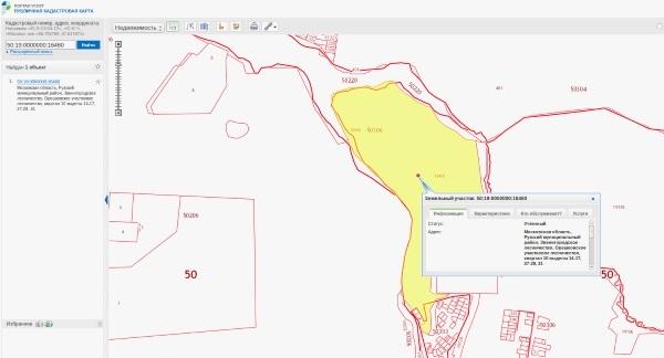 Как узнать собственника земельного участка по его кадастровому номеру