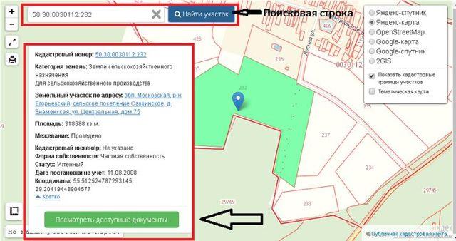 Как узнать чей участок земли на кадастровой карте