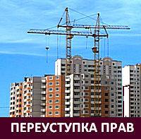 Оформление переуступки прав собственности на квартиру в новостройке