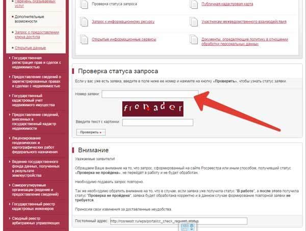 Как заказать кадастровый паспорт на квартиру через интернет-портал Росреестр