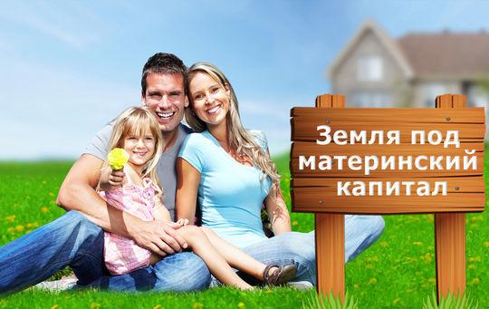 Можно ли купить участок на материнский капитал