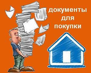Документы для продажи квартиры за наличные в 2020 году