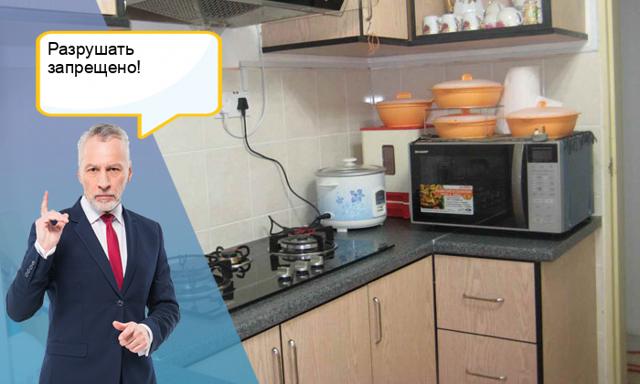 Узаконить объединение комнаты и кухни с газовой плитой в однокомнатной квартире