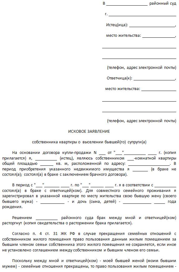 Заявление в суд на выписку бывших собственников из квартиры