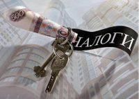 Все о налоговом вычете при покупке квартиры у родственников