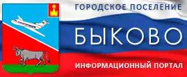 Городское поселение Быково — Информационный портал